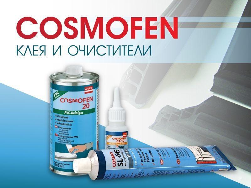 Очистители COSMOFEN